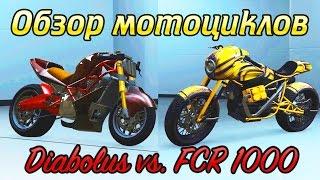 GTA Online: Обзор новых мотоциклов - Diabolus & FCR 1000