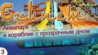 Египет - аквапарк и кораблик с прозрачным дном(В этой серии мы рассмотрим две экскурсии в Хургаде. Покатаемся на корабле с прозрачным дном, посмотрим,..., 2015-09-21T17:41:12.000Z)
