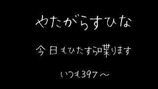 【雑談】みんな、今日でお盆終わるってよ【八咫烏ヒナ】