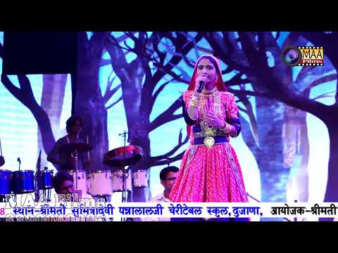 Geeta Rabari | Remix Garba Non Stop | Dujana दुजाना Live 2018 | Maa Films Aana