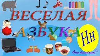 Веселая АЗБУКА! Учим буквы Развивающие мультики про Алфавит. Буква Н