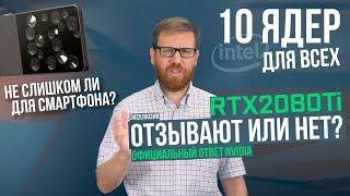 """10 ядер для массовой платформы Intel, про """"отзыв"""" RTX 2080 Ti и 16 камер в смартфоне"""