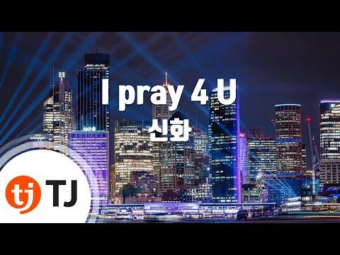 [TJ노래방] I pray 4 U - 신화 (I pray 4 U - Shinhwa) / TJ Karaoke