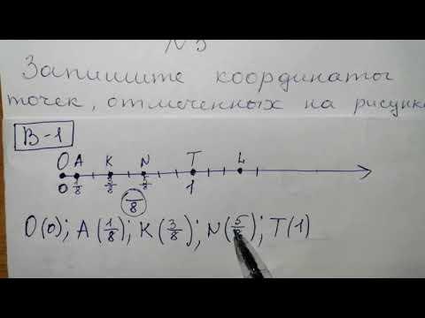 №5 Вариант 1. 5 класс Контрольная работа по Математике 3 четверть дроби на прямой, координаты