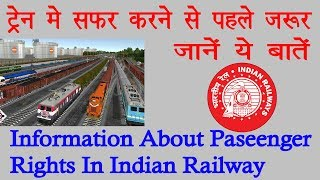 Information About Passenger Rights In Indian Railway Hindi - BUSINESS TIPS & TRICKS