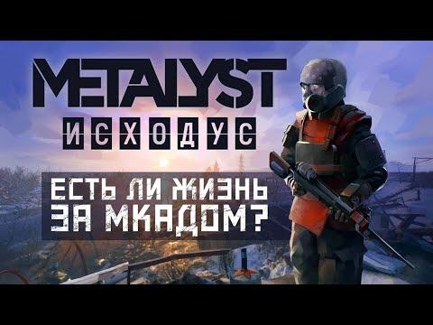Metro Exodus   Сюжет НЕ_Вкратце (Часть 1)