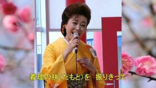 岡ゆう子 - 湯島天神おんな坂