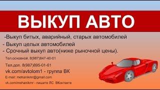 Выкуп битых авто в Оренбурге Тел 974-001!(Выку битых авто в Оренбурге - https://vk.com/club75064404 или пишите ЛС ВК http://vk.com/mehanikmr Телефон: 974-001 или 8(987)847-40-01. http://vk.co., 2016-03-31T08:45:58.000Z)