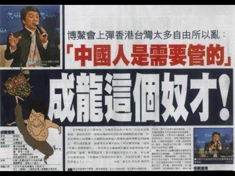 成龙才是中国人的败类《建民论推墙177》