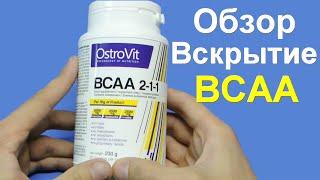 Bcaa 2 1 1 OstroVit вскрытие обзор(OstroVit вскрытие обзор bcaa 2 1 1 аминокислоты в порошке без вкуса, bcaa как принимать правильно Видео-обзоры рынка..., 2015-10-21T17:00:01.000Z)