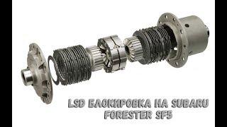 Subaru Forester SF5 LSD блокировка