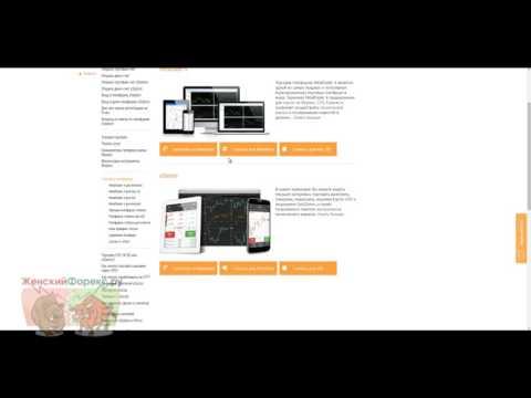 Мобильный трейдинг. Особенности и преимущества
