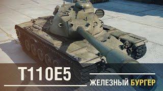T110E5 - Железный бургер. [WoT Review]