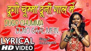 Lyrical DOGO CHUMMA DONU GAAL MEIN | Bhojpuri Song | KALPANA | SEETTI MAARTA ENGINEWAN