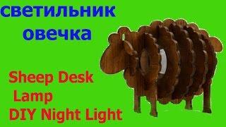 Светильник-овечка, обзор DIY набор для сборки деревянной настольной лампы