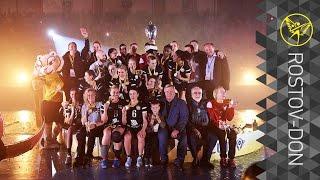 Финал Кубка ЕГФ 16/17 | Церемония награждения