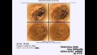 2015年 1月16日 「ホイヘンス タイタンに着陸」-Astronomy Picture of the Day