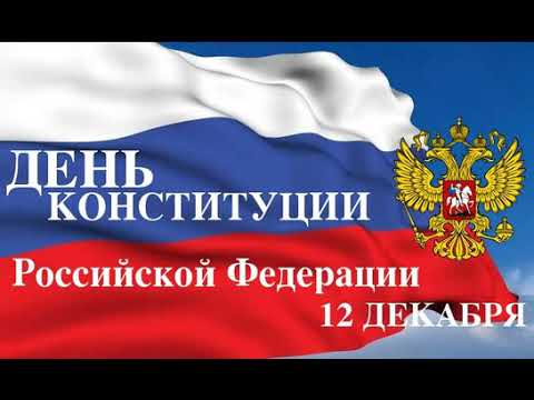 День Конституции в пркуратуре г. Ачинска