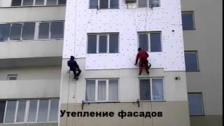 Фасадное остекление работа.mp4(Акриловая краска для фасадных работ на высоте Одесса Промышленные альпинисты смогут: выполнить капитальны..., 2015-05-22T09:35:59.000Z)