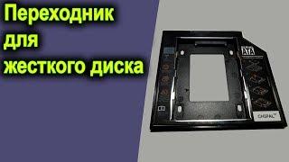 Переходник для ноутбука под дополнительный жесткий диск