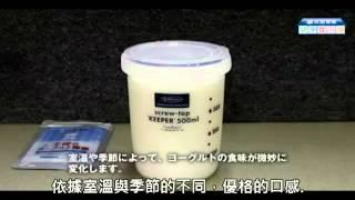 日本太田胃散王樣優格作法影片