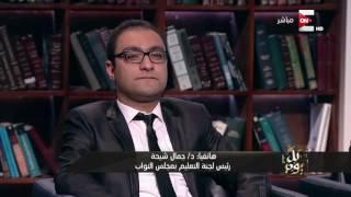 رئيس لجنة التعليم بمجلس النواب لـ كل يوم: كل اللى هايحتاجه جون داخل مصر هانوفرها له