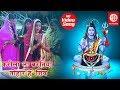 करीला बरतिया तोहार हे शिव | Mahashivratri Special Song | Bhojpuri Devotional Songs