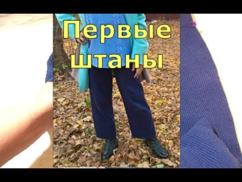 Штаны-брюки в школу и покупка новой пряжи