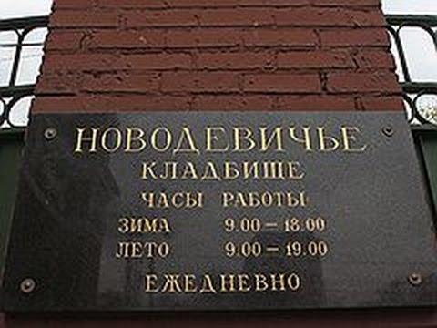 Новодевичье кладбище!!! - Видео онлайн