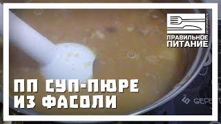 ПП суп-пюре из фасоли - ПП РЕЦЕПТЫ: pp-prozozh.ru