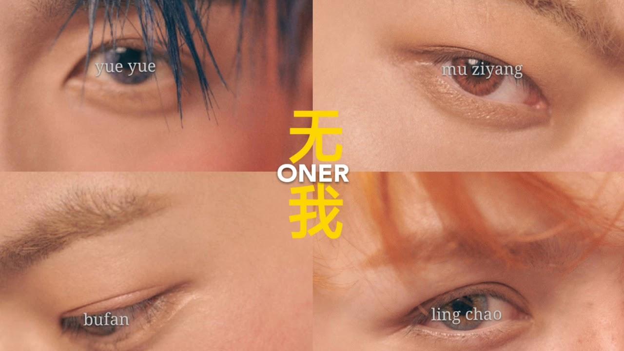 ONER - 无我 (WORK) FULL AUDIO