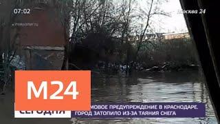 Штормовое предупреждение объявлено в Краснодаре - Москва 24