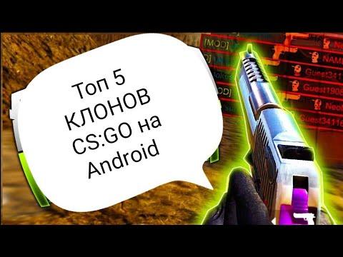 Топ 5 КЛОНОВ CS:GO на Android