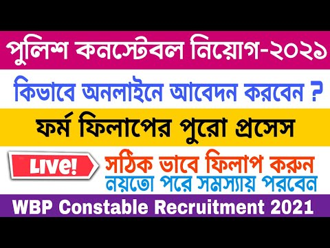 Online Apply Process for WBP Police Constable Recruitment 2021 / WBP constable apply 2021
