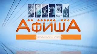 АФИША С ОКСАНОЙ ИЗМЕРОВОЙ   17 08 18