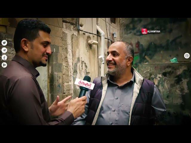 الجار للجار   حارة عقيل بن ابي طالب في صنعاء القديمة   الحلقة 26   قناة الهوية