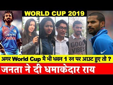 KL Rahul या Dhawan: मौजूदा हालात को देखते हुए World Cup में अगर यही रहा तो आप किसे चुनोगे