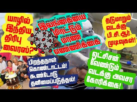 யாழில் இந்திய கொரோனா |குதூகலத்தால் வந்த வினை|அச்சுறுத்தும் மரணங்கள்|15.05.2021 | Uthayan TV| Jaffna|