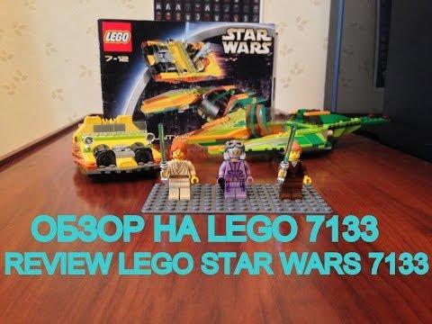 Lego B Wing Instructions 7180