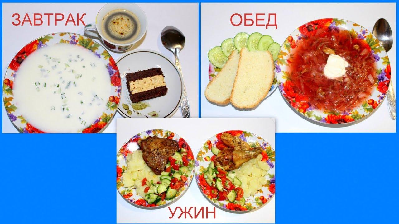 Днем рождения, завтрак обед ужин для детей в картинках