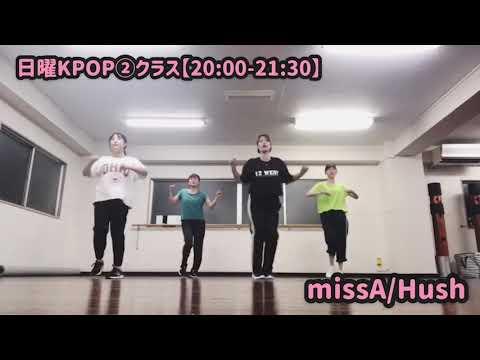 【仙台 日曜日K-POPクラス MissA/Hush】