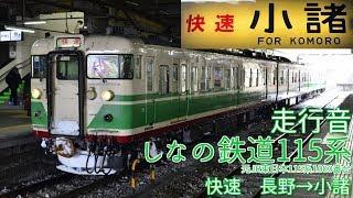 【全区間走行音】しなの鉄道115系 快速 長野→小諸