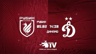 Рубин Динамо Москва Прямая трансляция