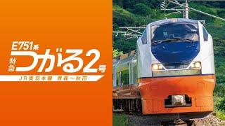 E751系 特急つがる2号 サンプルムービー
