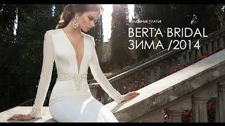 Свадебные платья BERTA BRIDAL Зима/2014