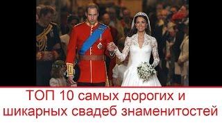 ТОП 10 самых дорогих и шикарных свадеб знаменитостей
