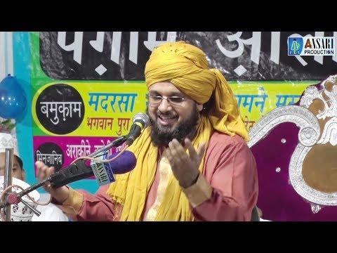 Sayyed Mufti Muqeem-ur-Rahman || Paigham-e-AalaHazrat Conference