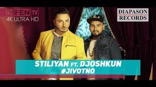 Stiliyan Feat. Djoshkun Zhivotno СТИЛИЯН feat. ДЖОШКУН - Животно.mp3