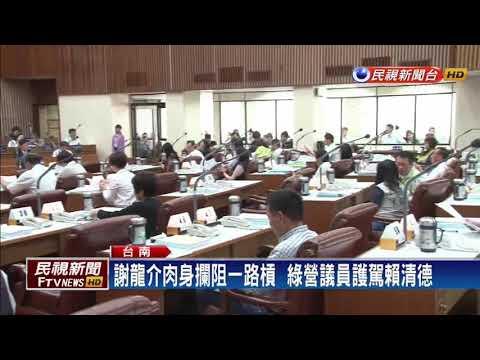 台南議會臨時會  謝龍介再槓賴清德-民視新聞
