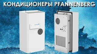 Pfannenberg: кондиционеры для электротехнических шкафов. Обзор кондиционеров Pfannenberg